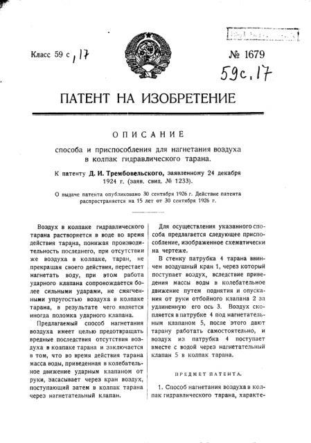 Способ и приспособление для нагнетания воздуха в колпак гидравлического тарана (патент 1679)