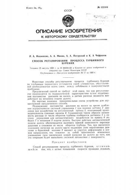 Способ регулирования процесса турбинного бурения (патент 122104)