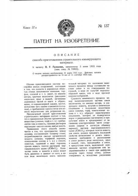 Способ приготовления строительного изолирующего материала (патент 137)
