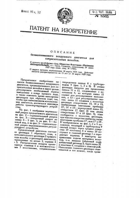 Безмаховиковый воздушный двигатель для сотрясательных желобов (патент 8565)