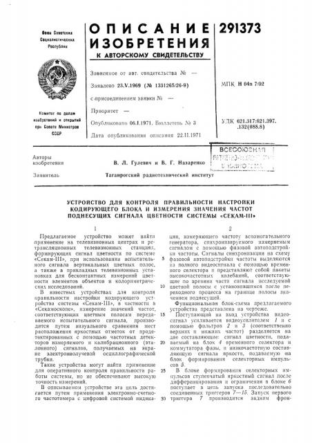 Устройство для контроля правильности настройки (патент 291373)