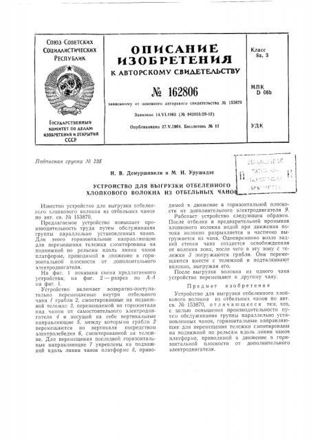 Патент ссср  162806 (патент 162806)