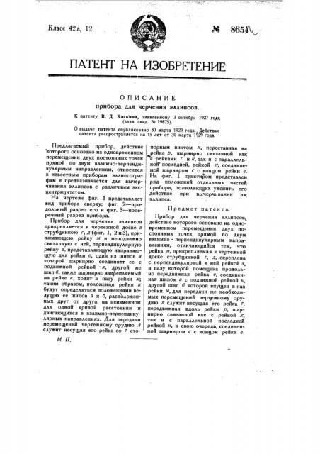 Прибор для черчении эллипсов (патент 8654)