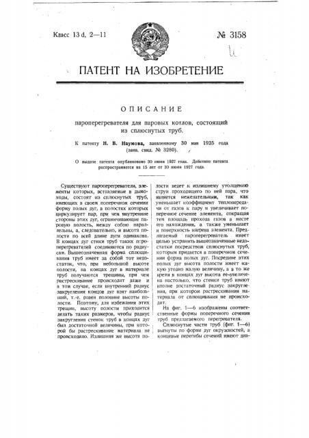 Пароперегреватель для паровых котлов, состоящий из сплюснутых труб (патент 3158)