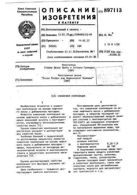 Смазочная композиция (патент 897113)