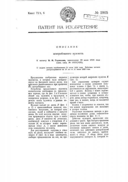 Центробежный пулемет (патент 5905)
