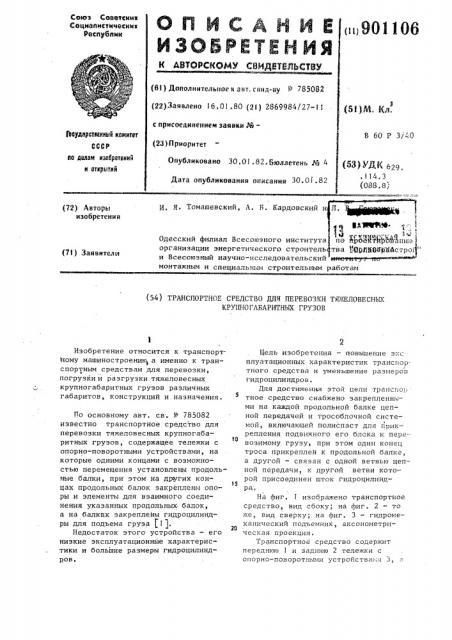 Транспортное средство для перевозки тяжеловесных крупногабаритных грузов (патент 901106)