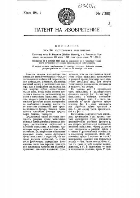 Способ изготовления напильников (патент 7380)