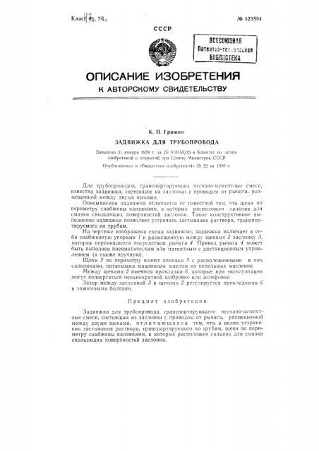Задвижка для трубопровода, транспортирующего песчано- цементные смеси (патент 123894)