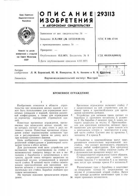 Временное ограждение (патент 293113)