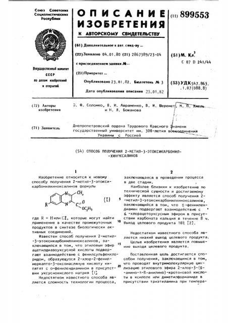 Способ получения 2-метил-3-этоксикарбонил-хиноксалинов (патент 899553)