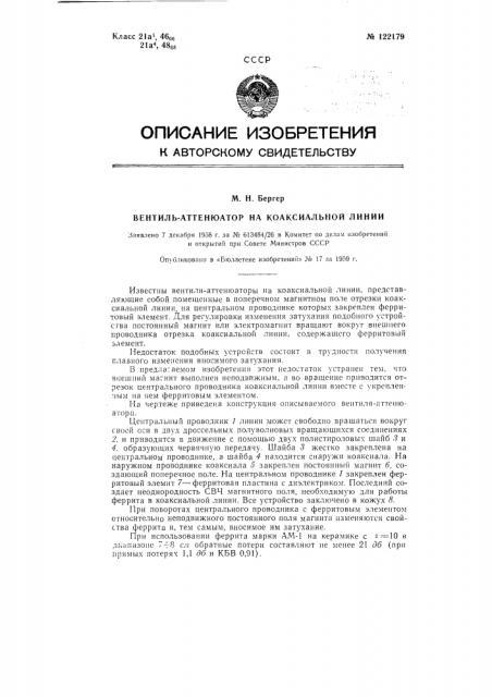 Вентиль-аттенюатор на коаксиальной линии (патент 122179)