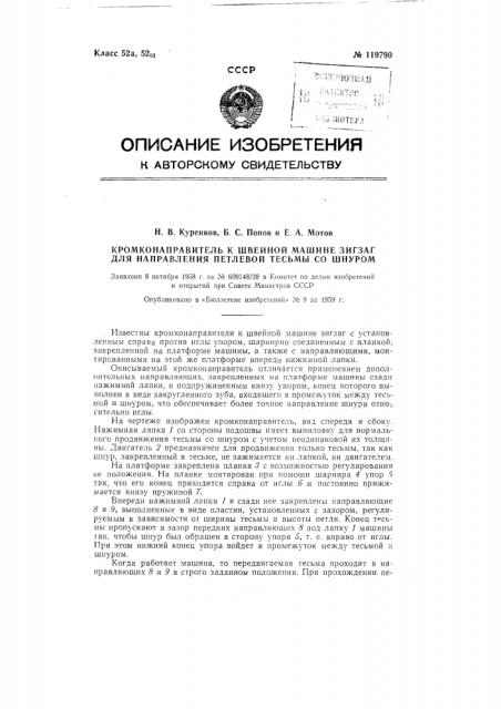 Кромконаправитель к швейной машине зиг-заг для направления петлевой тесьмы со шнуром (патент 119790)
