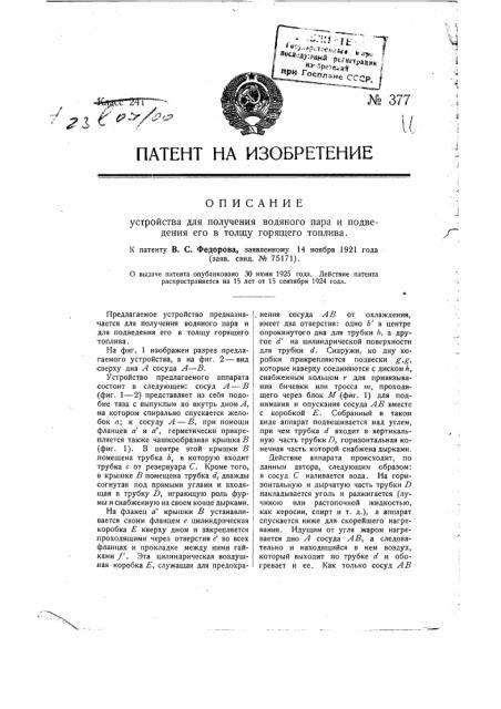Устройство для получения водяного пара и подведения его в толщу горящего топлива (патент 377)