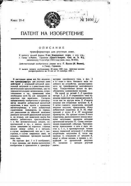 Трансформатор для ртутных ламп (патент 1400)