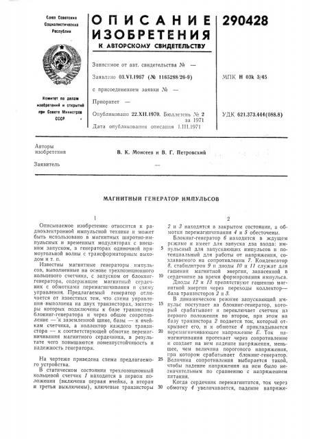 Магнитный генератор импульсов (патент 290428)