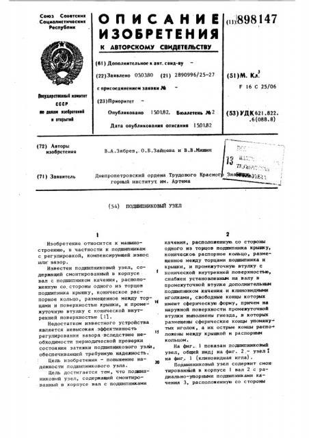 Подшипниковый узел (патент 898147)