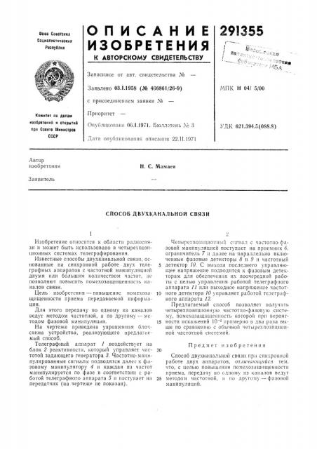 Способ двухкакальной связи (патент 291355)