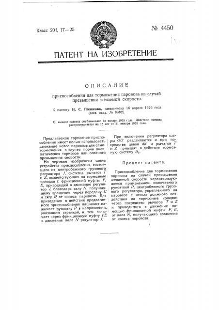 Приспособление для торможения паровоза на случай превышения желаемой скорости (патент 4450)