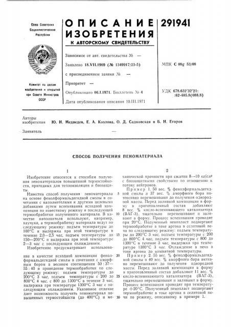 Способ получения пеноматериала (патент 291941)