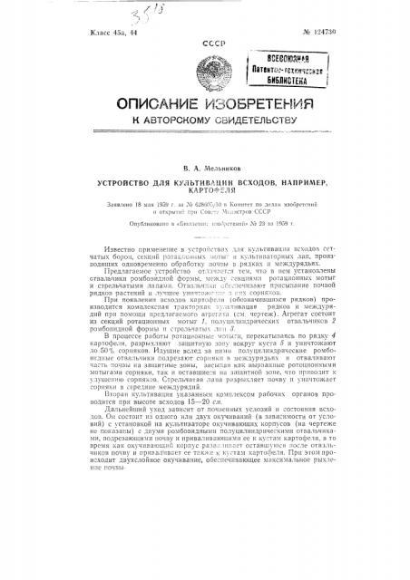 Устройство для культивации всходов, например картофеля (патент 124730)