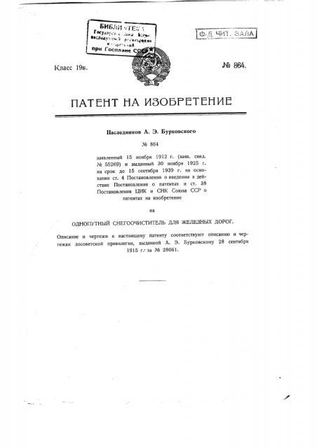 Однопутный снегоочиститель для железных дорог (патент 864)