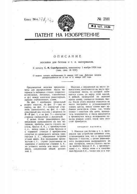 Носилка для бетона и т.п. материалов (патент 2181)