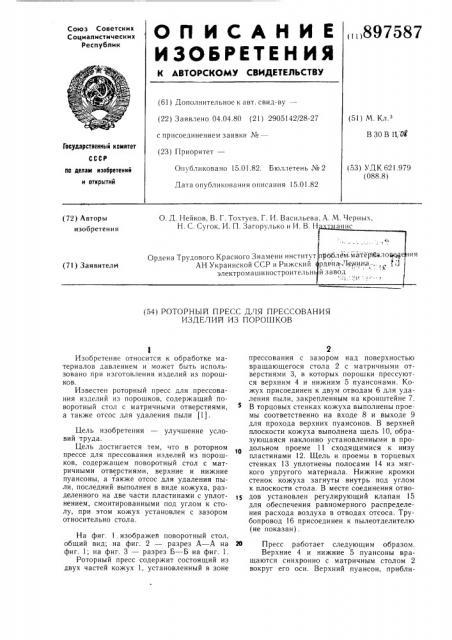 Роторный пресс для прессования изделий из порошков (патент 897587)