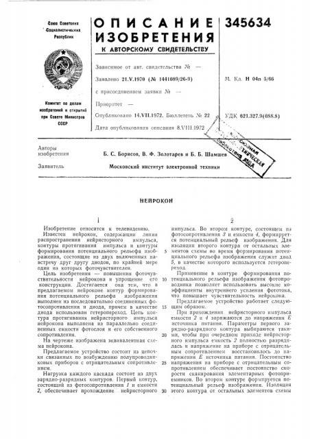 Патент ссср  345634 (патент 345634)