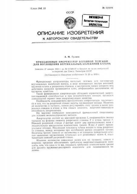Фрикционный амортизатор вагонной тележки для поглощения вертикальных колебаний вагона (патент 123184)