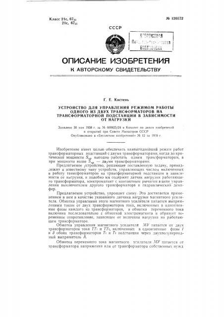 Устройство для управления режимом работы одного из двух трансформаторов на трансформаторной подстанции в зависимости от нагрузки (патент 120572)