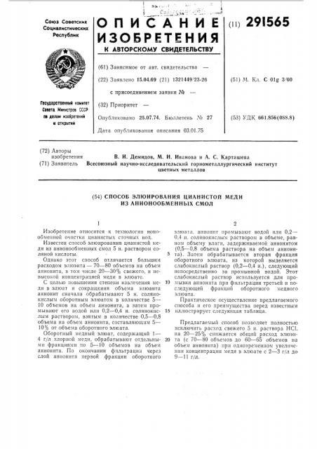 Патент ссср  291565 (патент 291565)