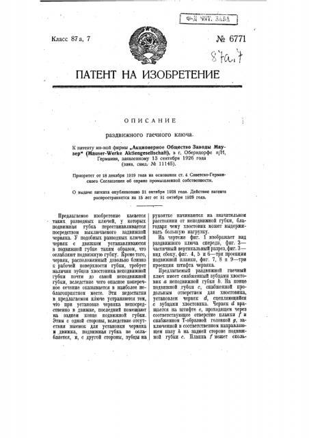 Раздвижной гаечный ключ (патент 6771)