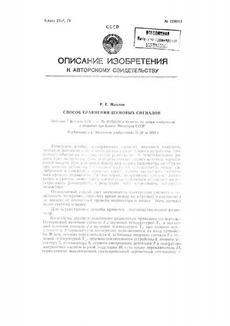 Способ сравнения шумовых сигналов (патент 124013)