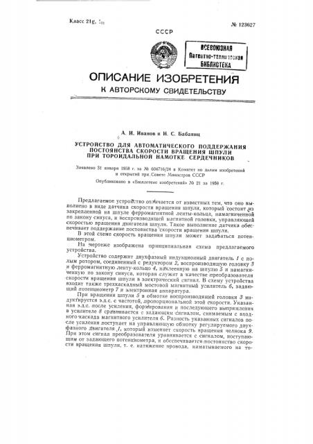 Устройство для автоматического поддержания постоянства скорости вращения шпули при тороидальной намотке сердечников (патент 123627)