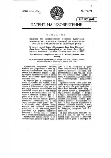 Машина для центробежной отливки пустотелых металлических предметов заливкой расплавленного металла во вращающуюся наклоняемую форму (патент 7439)