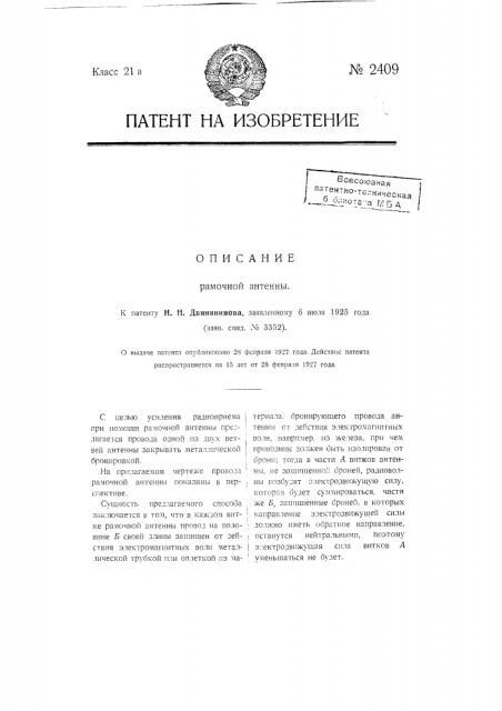 Рамочная антенна (патент 2409)