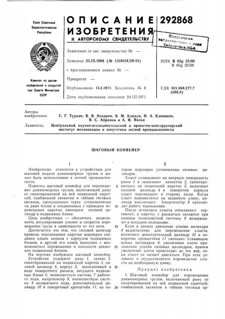 Шаговый конвейер (патент 292868)