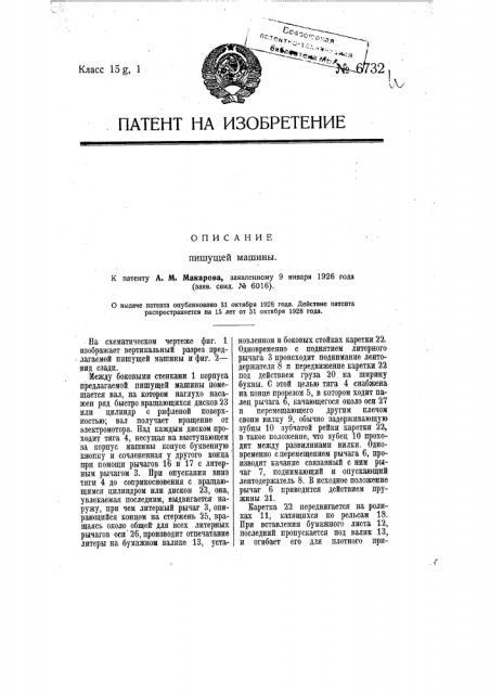 Пишущая машина (патент 6732)
