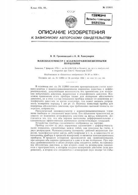 Мановакуумметр с взаимноуравновешенными поршнями (патент 122631)