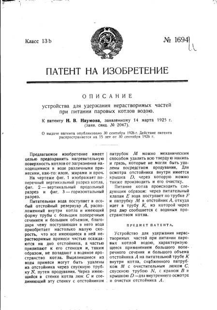 Устройство для удержания нерастворимых частей при питании паровых котлов водою (патент 1694)