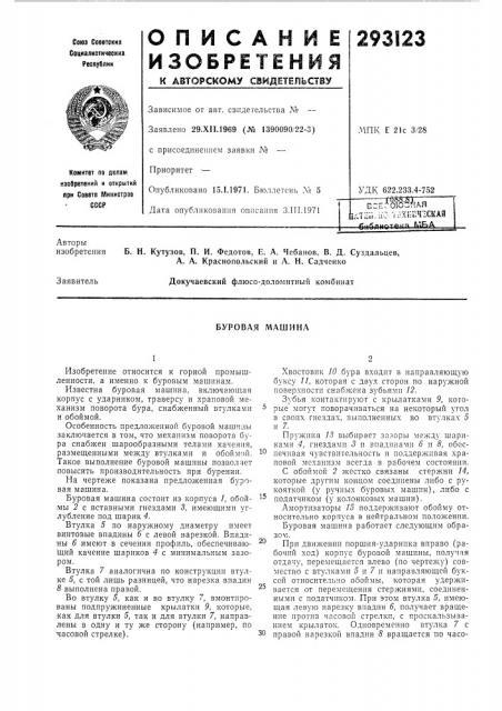 Буровая машина (патент 293123)