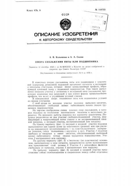 Опора скольжения пяты или подшипника (патент 119753)