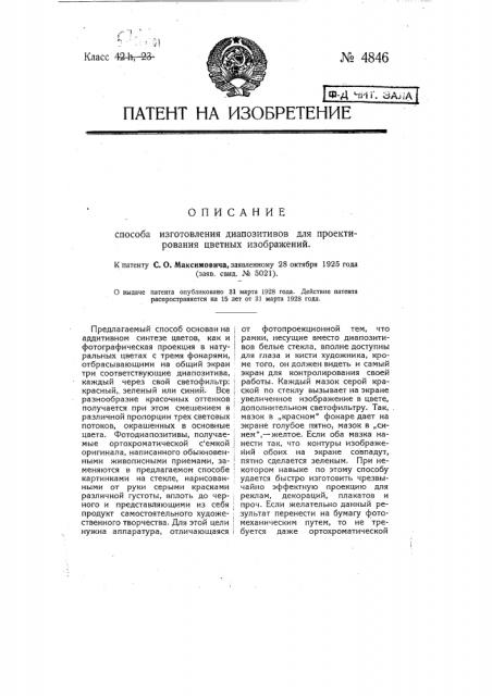 Способ изготовления диапозитивов для проектирования цветных изображений (патент 4846)
