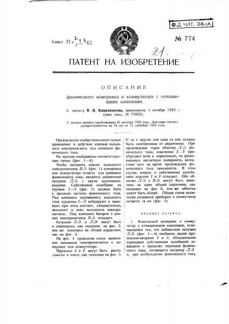 Фонический нумератор и коммутатор с отпадающими клапанами (патент 774)