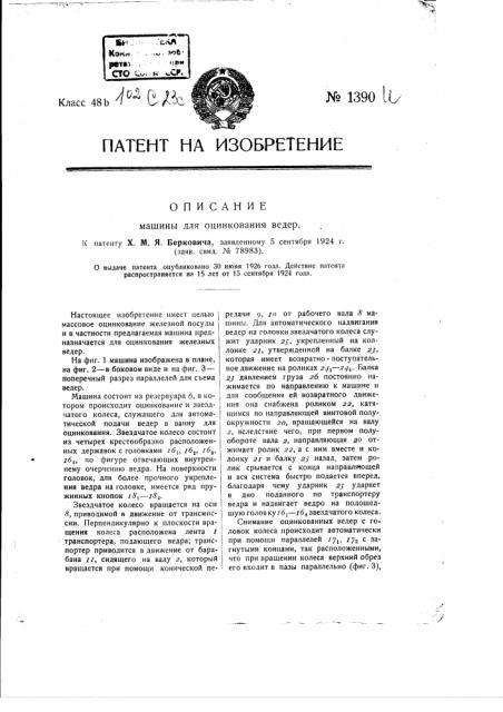 Машина для оцинковывания ведер (патент 1390)