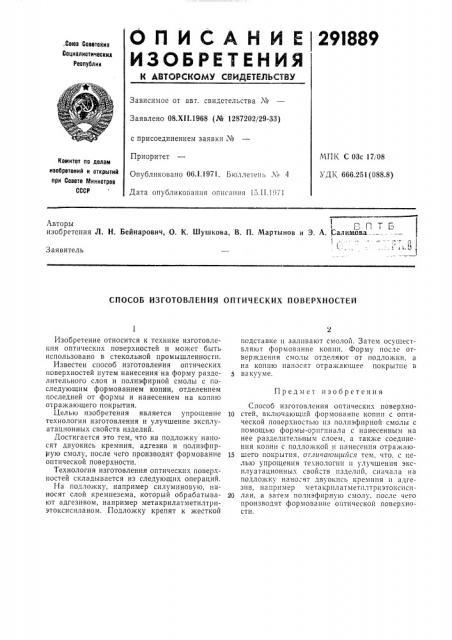 Способ изготовления оптических поверхпостей (патент 291889)