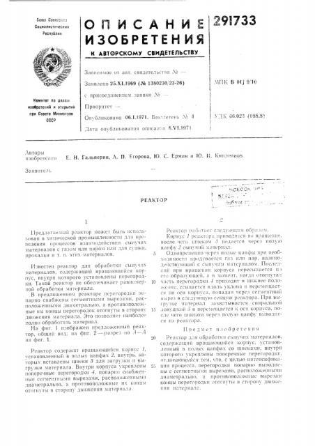 Патент ссср  291733 (патент 291733)