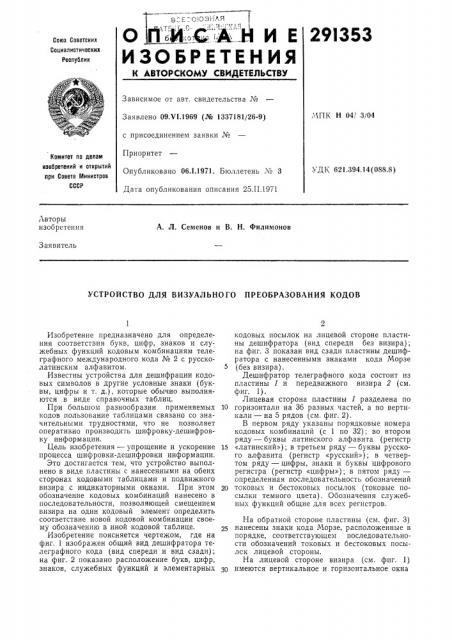 Устройство для визуального преобразования кодов (патент 291353)