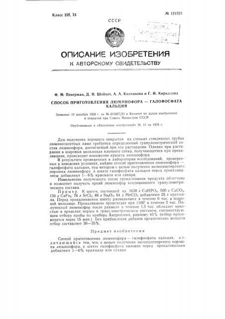 Способ приготовления люминофора-галофосфата кальция (патент 121521)